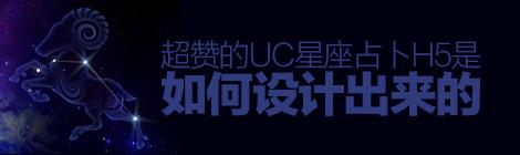 偏执细节控!超赞的UC星座占卜H5是如何设计出来的? - 优设网 - UISDC