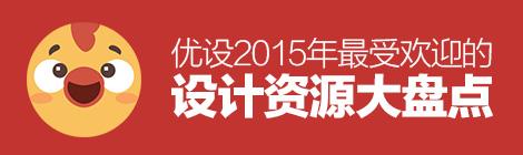 年终干货盛典!优设2015年最受欢迎的设计资源大盘点 - 优设-UISDC