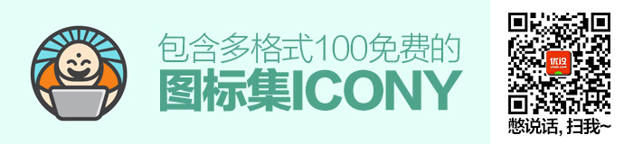 100-free-icon-icony-1