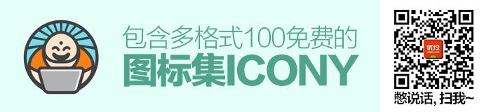 春节酷站系列!包含100免费图标集的ICONY(多格式)
