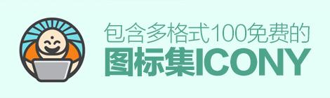春节酷站系列!包含100免费图标集的ICONY(多格式) - 优设网 - UISDC