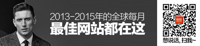 不怕没灵感!2013-2015年的全球每月最佳网站都在这儿了