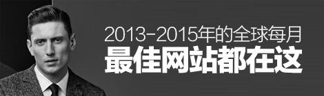不怕没灵感!2013-2015年的全球每月最佳网站都在这儿了 - 优设网 - UISDC