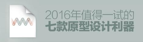 来挑个顺手的!2016年值得一试的七款原型设计利器 - www.looksinfo.com网 - UISDC