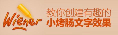 AI教程!手把手教你创建有趣的小烤肠文字效果 - 优设网 - UISDC