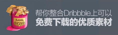 春节酷站系列!帮你整合Dribbble上可以免费下载的优质素材 - 优设网 - UISDC