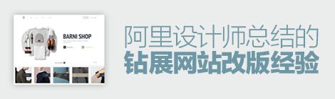 网页设计实战!阿里设计师总结的钻石展位网站改版经验 - 优设网 - UISDC