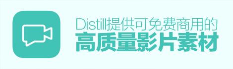春节酷站系列!Distill提供可免费商用的高质量影片素材 - 优设网 - UISDC