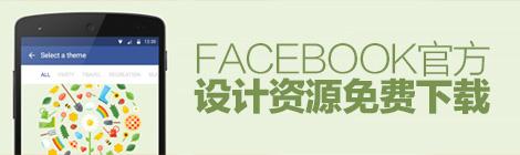 春节酷站系列!Facebook官方设计资源免费下载(可访问) - 优设-UISDC