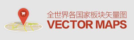 免费下载!收录了全世界各国家矢量图的Vector Maps - 优设网 - UISDC