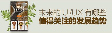 脑洞要成真!未来的UI/UX有哪些值得关注的发展趋势? - 优设-UISDC