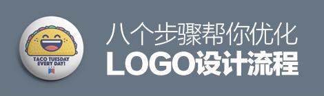 让你的Logo被采纳!八个步骤帮你优化LOGO设计流程 - 优设网 - UISDC