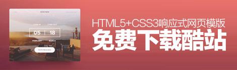 建站福利!提供超多HTML5+CSS3响应式网页模版免费下载的酷站 - 优设-UISDC
