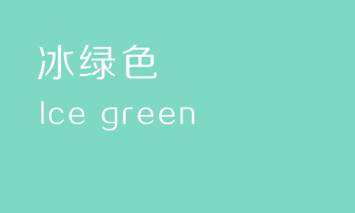 深入浅出学配色!带你重新全面认识色彩系列之绿色篇