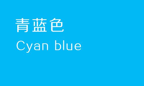 深入浅出学配色!带你重新全面认识色彩系列之蓝色篇