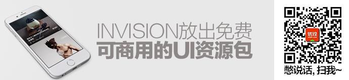invision-ui-sketch-ps-1