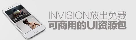 特大福利!InVision放出免费可商用的UI资源包(Sketch+PS) - 优设网 - UISDC