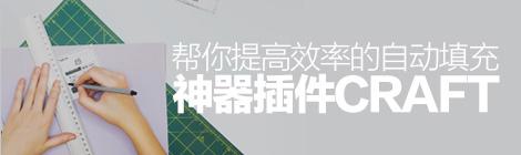 PS+Sketch通用!帮你提高效率的自动填充神器插件Craft - 优设-UISDC