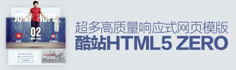 建站利器!提供超多高质量响应式网页模版的HTML5 Zero - 优设-UISDC