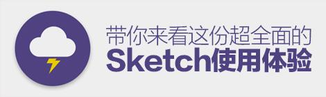 做GUI要学Sketch?来看这份超全面的Sketch使用体验 - 优设-UISDC