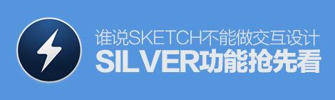 谁说Sketch不能做交互设计?Silver功能抢先看! - 优设网 - UISDC