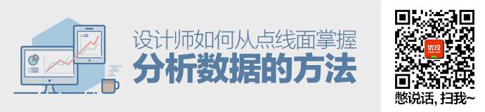 taobao-designer-data-analysis-1