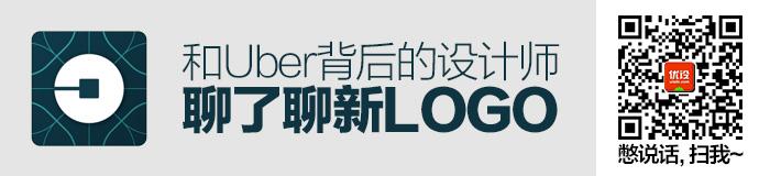 uber-brand-logo-design-1