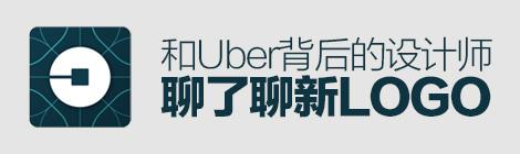 没人看得懂Uber的图标,我只好和它背后的设计师聊了聊 - 优设-UISDC