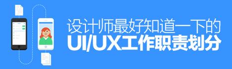 小常识学起来!设计师最好知道一下的UI/UX工作职责划分 - 优设网 - UISDC