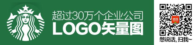 春节酷站系列!超过30万个企业公司LOGO矢量图免费下载