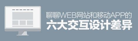 从交互设计角度,聊聊Web网站和移动App的六大差异 - 优设网 - UISDC