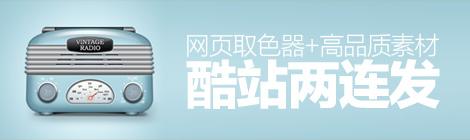 酷站两连发!人气爆棚的网页选色器+专业设计师严选的免费素材 - 优设网 - UISDC