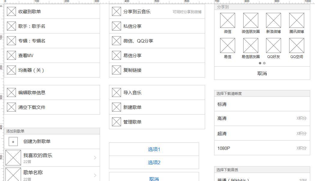 网易设计师:如何打造一个方便高效的交互组件库?