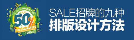 不怕没灵感了!SALE 招牌的9种排版设计方法归纳(附案例) - 优设网 - UISDC