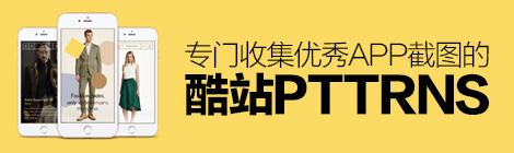 优设利器推荐!专门收集优秀APP截图的酷站Pttrns - 优设网 - UISDC