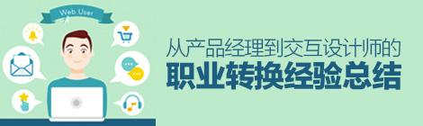 搜狐设计师:我从产品经理转为交互设计师的经验总结 - 优设-UISDC