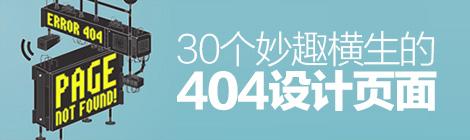 拯救无法访问!30个妙趣横生的404设计页面 - 优设网 - UISDC