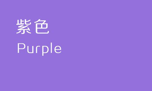 学配色【紫色】,带你重新全面认识色彩系列之紫色篇