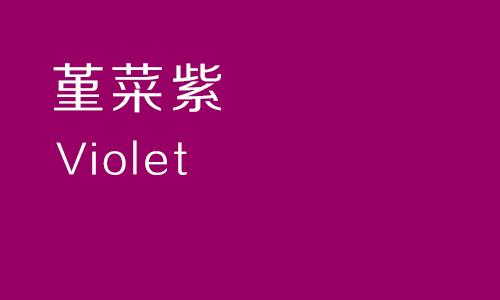 深入浅出学配色!带你重新全面认识色彩系列之紫色篇