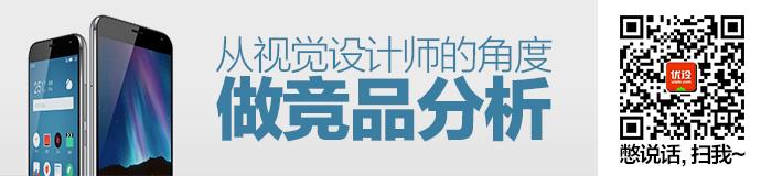 meizu-visual-designer-competitive-analysis-1