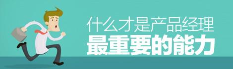 丁香园PM:什么才是产品经理最重要的能力? - 优设网 - UISDC