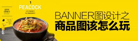 电商干货!BANNER图设计之商品图该怎么玩(下集) - 优设网 - UISDC