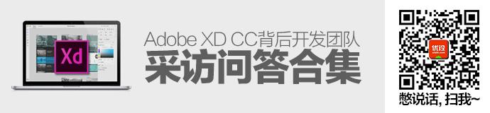 qa-adobe-xd-cc-1