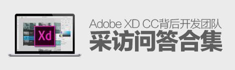 你想知道的都在这!Adobe XD 背后的开发团队采访问答合集 - 优设网 - UISDC