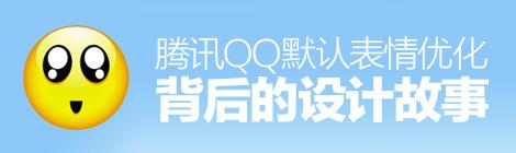 腾讯设计师揭秘!QQ默认表情优化背后的设计故事 - 优设网 - UISDC