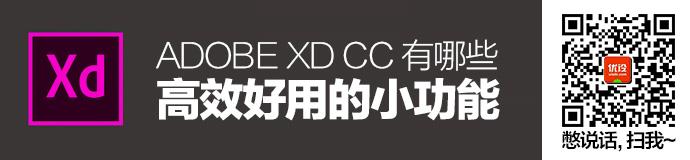 tczhang-adobe-xd-cc-1