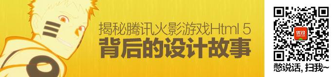 tencent-naruto-html5-design-story-1