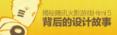 案例实战!揭秘腾讯火影游戏Html 5背后的设计故事 - 优设网 - UISDC