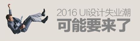 高能警报!2016 UI设计失业潮可能要来了! - 优设网 - UISDC