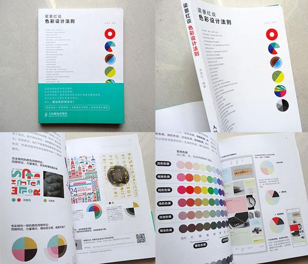 如何理性配色?梁景红教你3大色彩设计法则